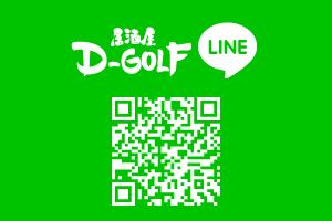 ディーゴルフLINE@で友達追加