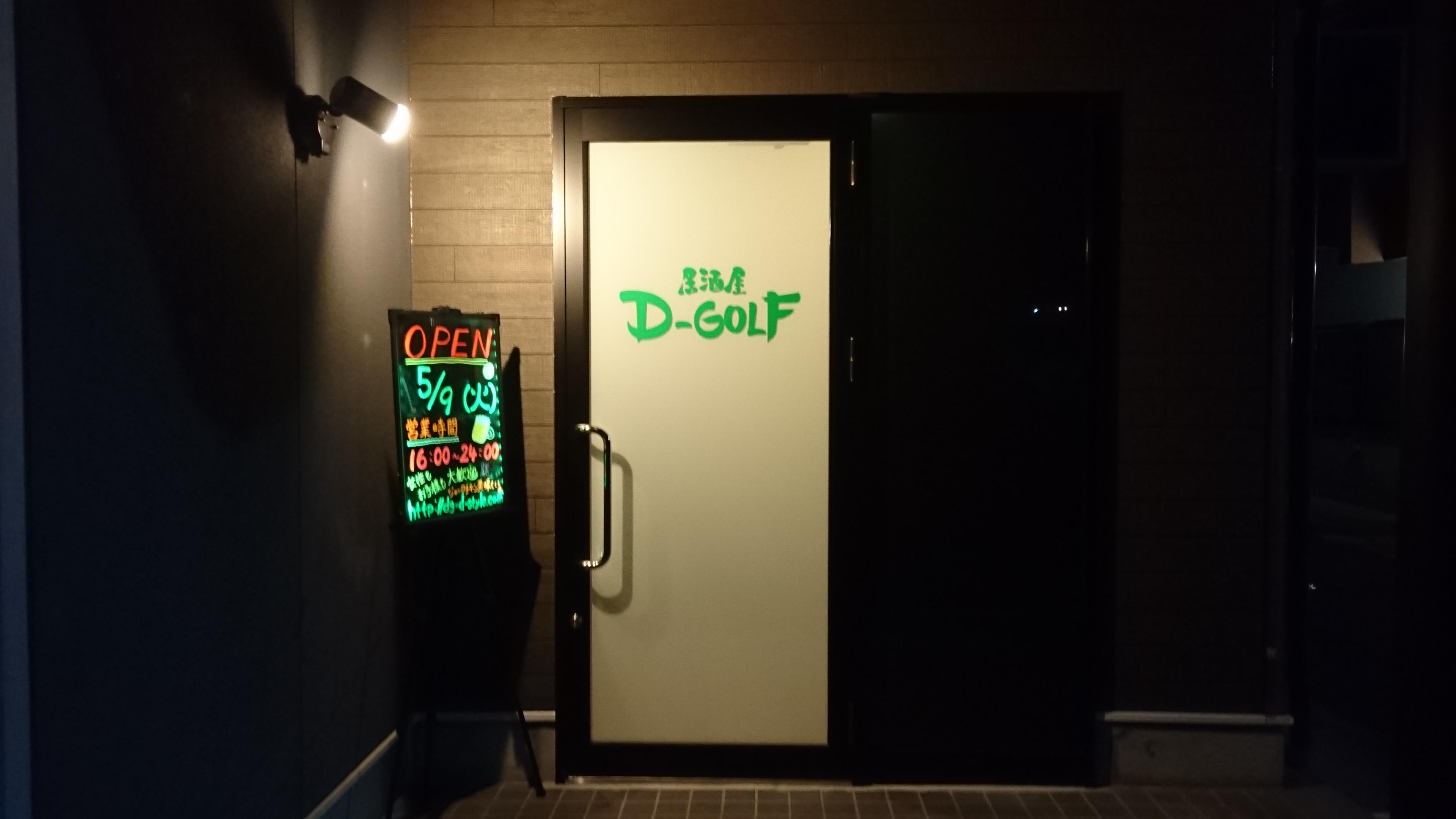 三島ディーゴルフ