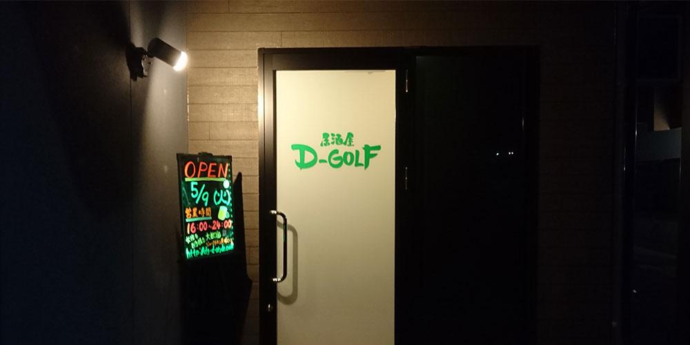 三島市の居酒屋ディーゴルフの店舗案内
