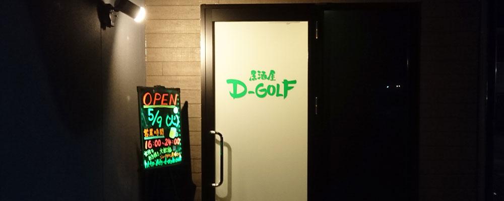 三島居酒屋ディーゴルフの入り口